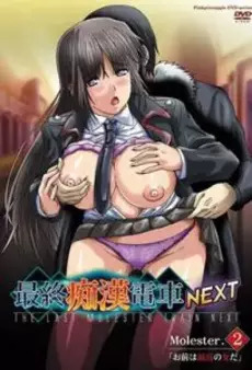 The Last Molester Train NEXT – Episode 2 A-Hentai TV