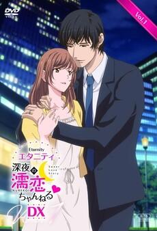 Eternity Shin`ya no Nurekoi Channel DX 1 A-Hentai TV